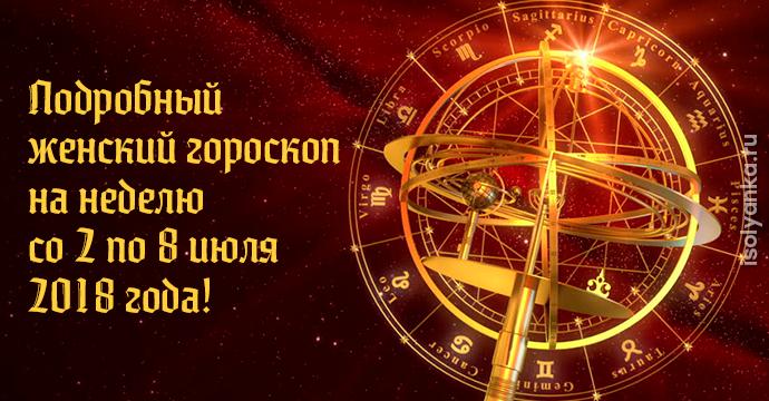 Женский гороскоп на неделю со 2 по 8 июля 2018 года | 24
