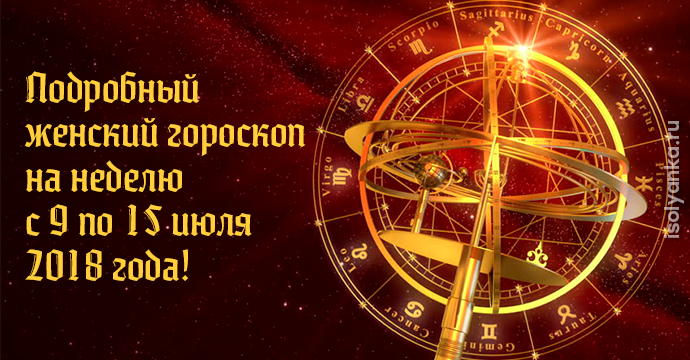 Женский гороскоп на неделю с 9 по 15 июля 2018 года | 15