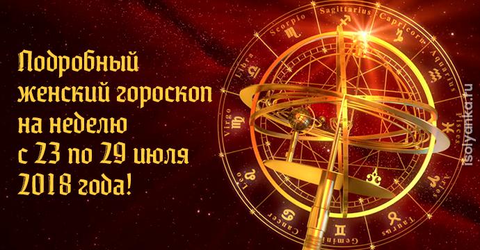 Женский гороскоп на неделю с 23 по 29 июля 2018 года | 19