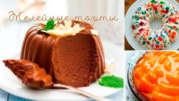 Желейные торты — несложно, вкусно, эффектно! | 20