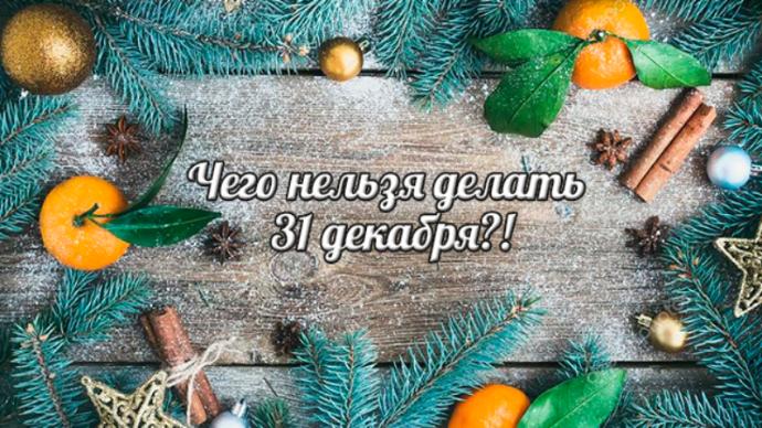 Чего нельзя делать 31 декабря?! | 6