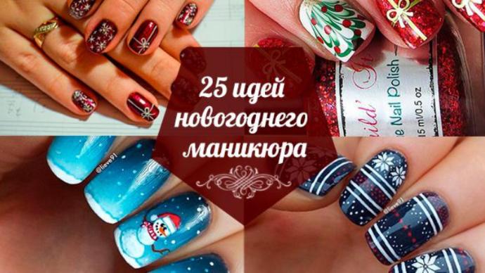 25 лучших идей волшебного новогоднего маникюра | 358
