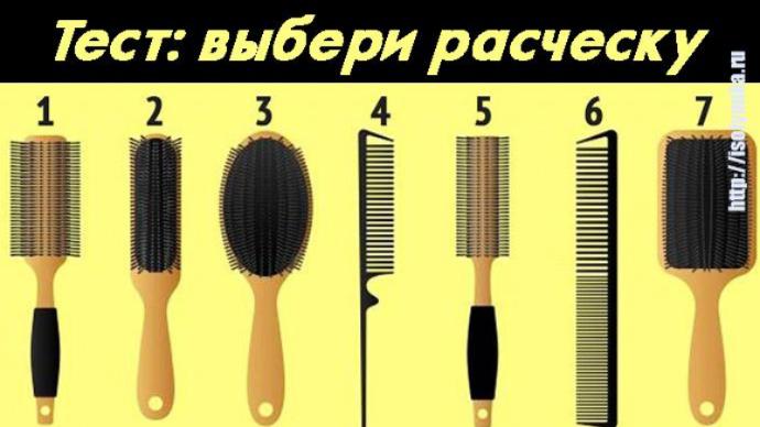 Тест: что говорит о вас ваша любимая расческа? | 1