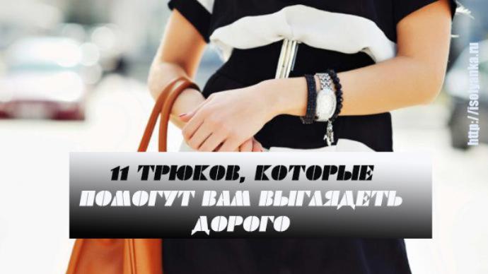 11 трюков, которые помогут тебе выглядеть дорого!   1
